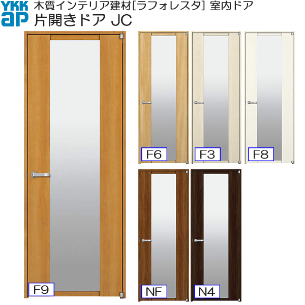 YKKAP室内ドア 片開きドア 高級タイプ JC ノンケーシング枠:[幅848mm×高2033mm]