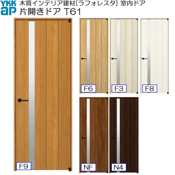 YKKAP室内ドア 片開きドア 高級タイプ T61 ノンケーシング枠:[幅848mm×高2033mm]