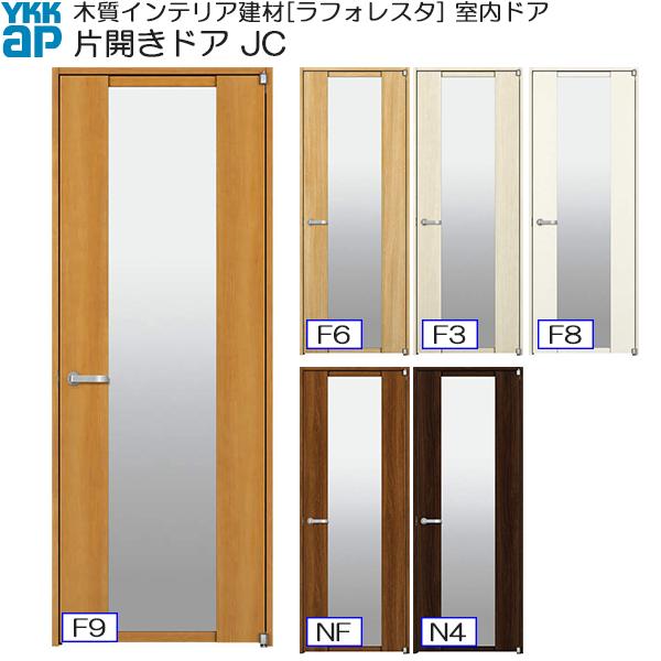 YKKAP室内ドア 片開きドア 高級タイプ JC ノンケーシング枠:[幅778mm×高2033mm]