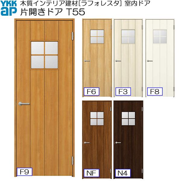 YKKAP室内ドア 片開きドア 高級タイプ T55 ノンケーシング枠:[幅778mm×高2033mm]