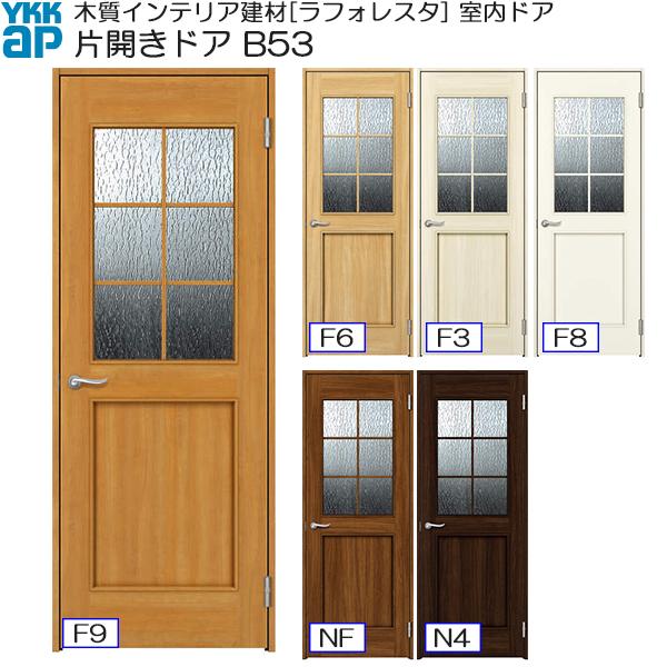 YKKAP室内ドア 片開きドア 高級タイプ B53 ノンケーシング枠:[幅778mm×高2033mm]