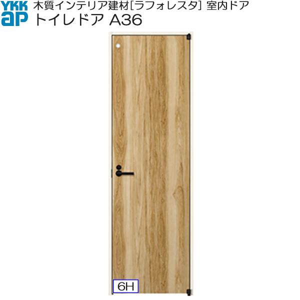 YKKAP室内ドア トイレドア 普及タイプ A36 ケーシング枠:[幅648mm×高2033mm]