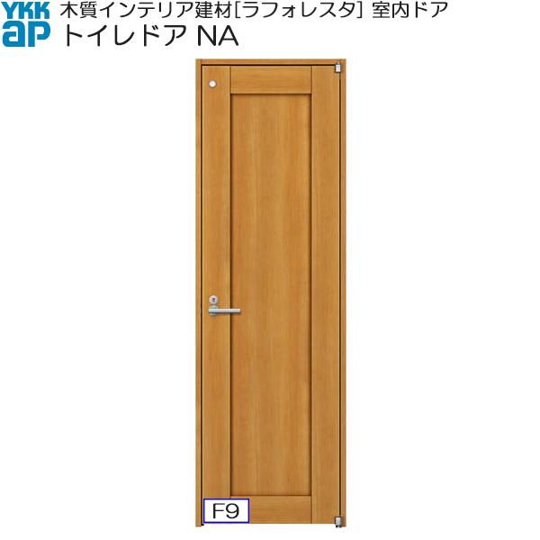 YKKAP室内ドア トイレドア 普及タイプ NA ケーシング枠:[幅778mm×高2033mm]