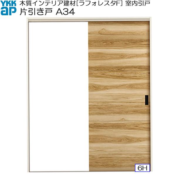 YKKAP室内引戸 片引き戸(1枚建) 普及タイプ A34 ケーシング枠:[幅1532mm×高2033mm]