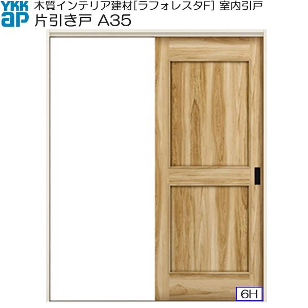 YKKAP室内引戸 片引き戸(1枚建) 中級タイプ A35 ノンケーシング枠:[幅1450mm×高2033mm]