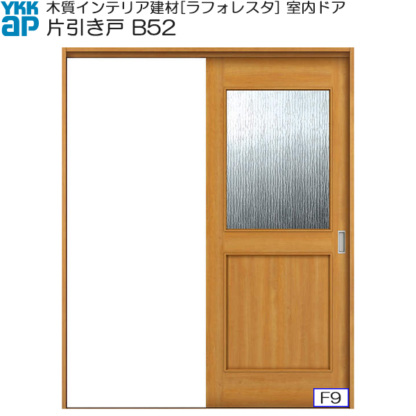 YKKAP室内引戸 片引き戸(1枚建) 中級タイプ B52 ケーシング枠:[幅1532mm×高2033mm]