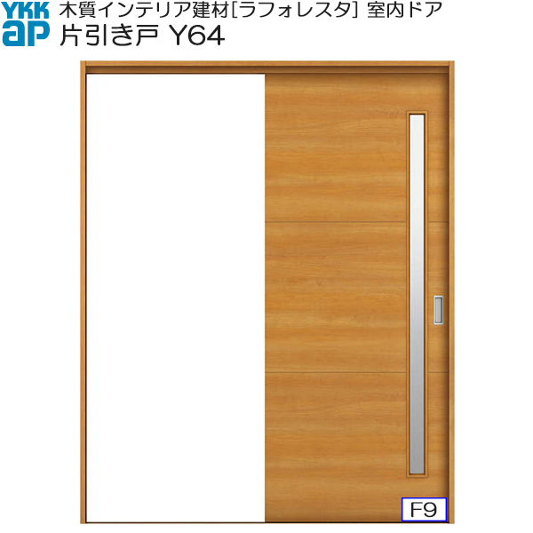 YKKAP室内引戸 片引き戸(1枚建) 中級タイプ Y64 ノンケーシング枠:[幅1450mm×高2033mm]