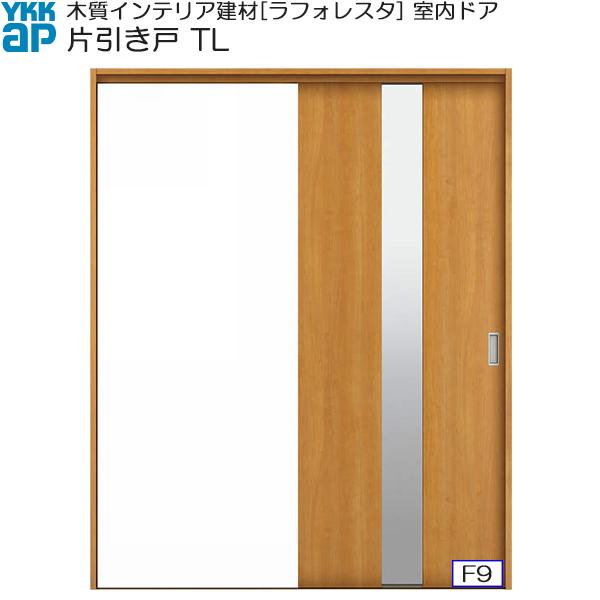 YKKAP室内引戸 片引き戸(1枚建) 中級タイプ TL ノンケーシング枠:[幅1188mm×高2033mm]