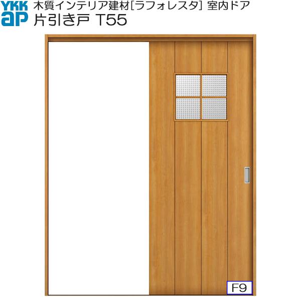 YKKAP室内引戸 片引き戸(1枚建) 高級タイプ T55 ノンケーシング枠:[幅1188mm×高2033mm]