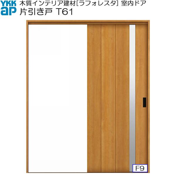 YKKAP室内引戸 片引き戸(1枚建) 高級タイプ T61 ノンケーシング枠:[幅1643mm×高2033mm]