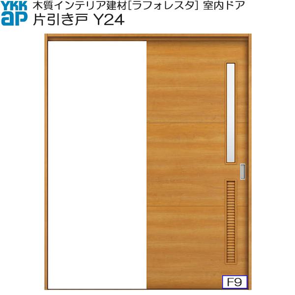 YKKAP室内引戸 片引き戸(1枚建) 中級タイプ Y24 ノンケーシング枠:[幅1532mm×高2033mm]
