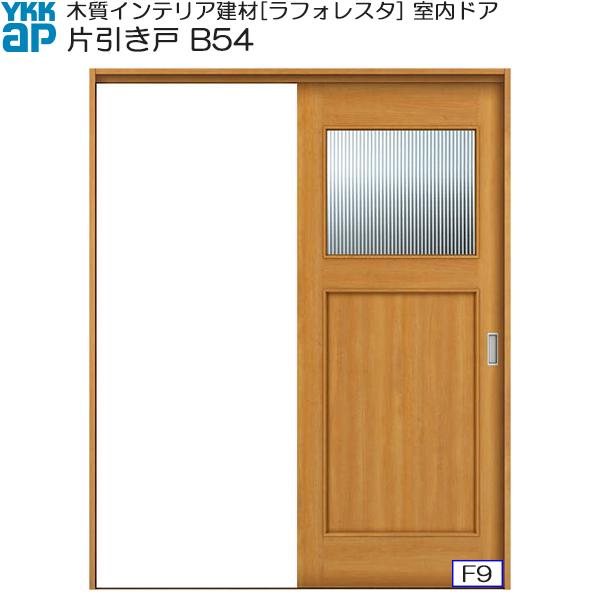 YKKAP室内引戸 片引き戸(1枚建) 中級タイプ B54 ノンケーシング枠:[幅1532mm×高2033mm]
