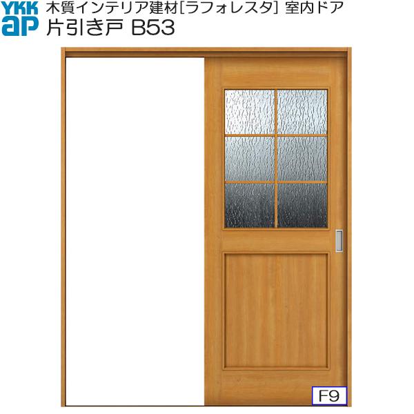YKKAP室内引戸 片引き戸(1枚建) 高級タイプ B53 ノンケーシング枠:[幅1823mm×高2033mm]