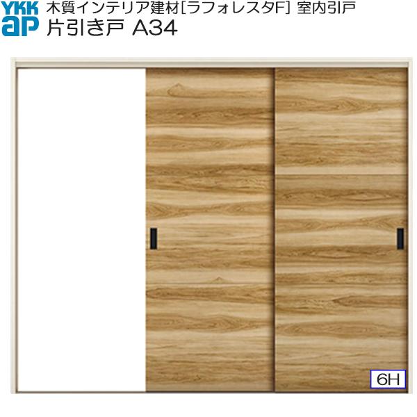 YKKAP室内引戸 片引き戸(2枚建) 普及タイプ A34 ノンケーシング枠:[幅2433mm×高2033mm]