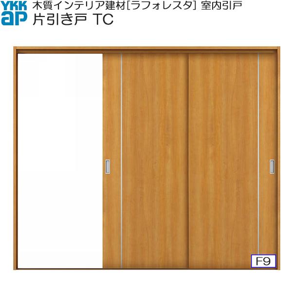 普及タイプ ケーシング枠:[幅2433mm×高2033mm] 片引き戸(2枚建) YKKAP室内引戸 TC