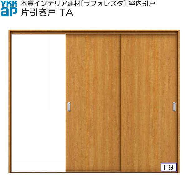 YKKAP室内引戸 片引き戸(2枚建) 普及タイプ TA ノンケーシング枠:[幅2433mm×高2033mm]