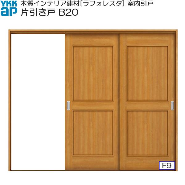 YKKAP室内引戸 片引き戸(2枚建) 中級タイプ B20 ノンケーシング枠:[幅2433mm×高2033mm]