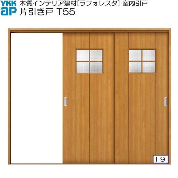 YKKAP室内引戸 片引き戸(2枚建) 高級タイプ T55 ノンケーシング枠:[幅2433mm×高2033mm]