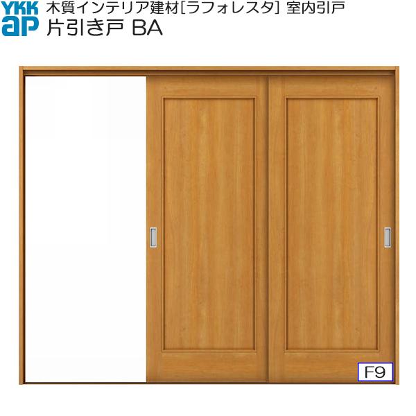 YKKAP室内引戸 ケーシング枠:[幅2433mm×高2033mm] 片引き戸(2枚建) BA 普及タイプ