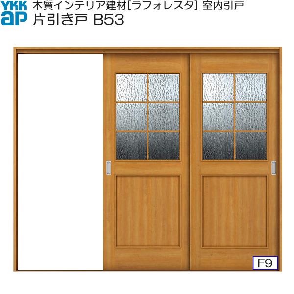 YKKAP室内引戸 片引き戸(2枚建) 高級タイプ B53 ケーシング枠:[幅2433mm×高2033mm]
