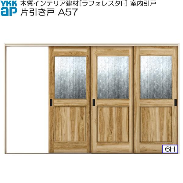 YKKAP室内引戸 片引き戸(3枚建) 高級タイプ A57 ノンケーシング枠:[幅3222mm×高2033mm]