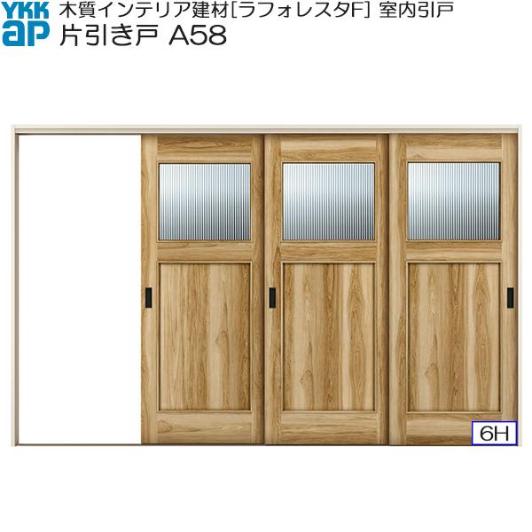 YKKAP室内引戸 片引き戸(3枚建) 高級タイプ A58 ノンケーシング枠:[幅3222mm×高2033mm]