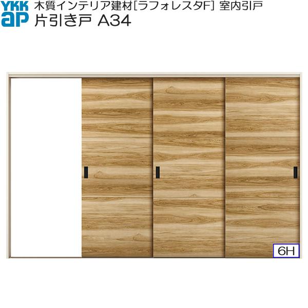 YKKAP室内引戸 片引き戸(3枚建) 普及タイプ A34 ケーシング枠:[幅3222mm×高2033mm]