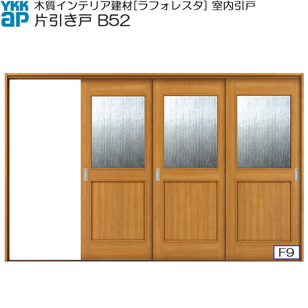 YKKAP室内引戸 片引き戸(3枚建) 中級タイプ B52 ケーシング枠:[幅3222mm×高2033mm]