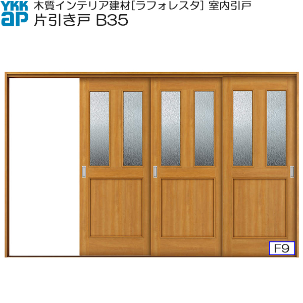 YKKAP室内引戸 片引き戸(3枚建) 高級タイプ B35 ケーシング枠:[幅3222mm×高2033mm]