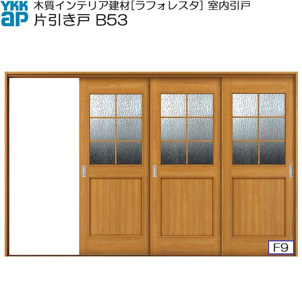 YKKAP室内引戸 片引き戸(3枚建) 高級タイプ B53 ケーシング枠:[幅3222mm×高2033mm]
