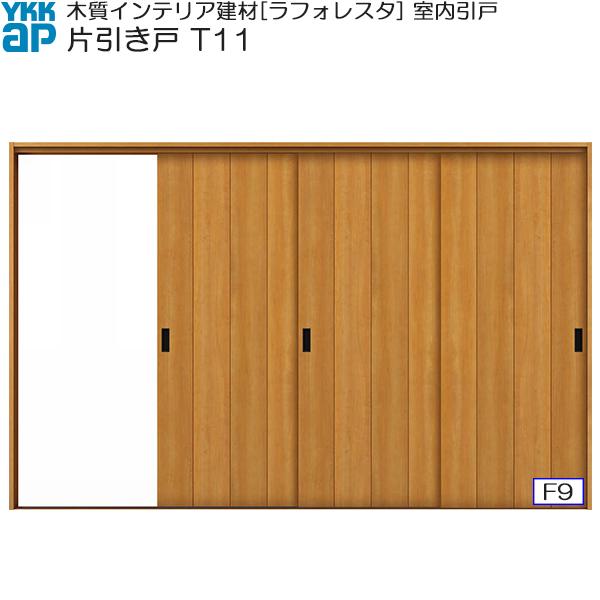 YKKAP室内引戸 片引き戸(3枚建) 普及タイプ T11 ノンケーシング枠:[幅3222mm×高2033mm]