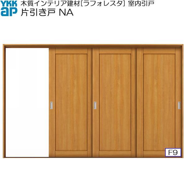 YKKAP室内引戸 片引き戸(3枚建) 普及タイプ NA ノンケーシング枠:[幅3222mm×高2033mm]