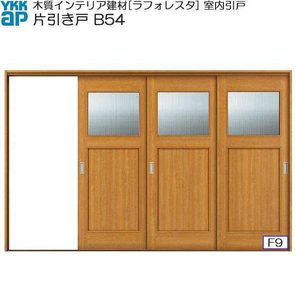 YKKAP室内引戸 片引き戸(3枚建) 中級タイプ B54 ノンケーシング枠:[幅3222mm×高2033mm]