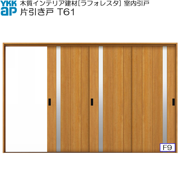 YKKAP室内引戸 片引き戸(3枚建) 高級タイプ T61 ノンケーシング枠:[幅3222mm×高2033mm]