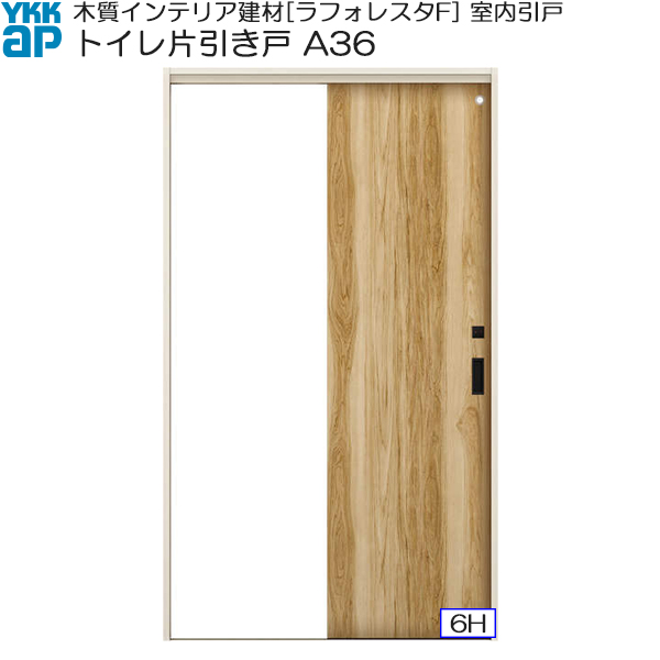 YKKAP室内引戸 トイレ片引き戸 普及タイプ A36 ケーシング枠: