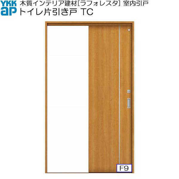 YKKAP室内引戸 トイレ片引き戸 普及タイプ TC ケーシング枠: