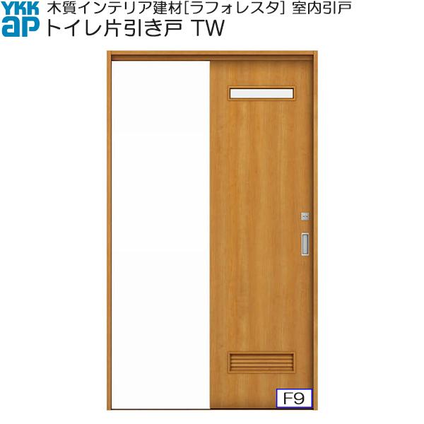 YKKAP室内引戸 トイレ片引き戸 中級タイプ TW ケーシング枠: