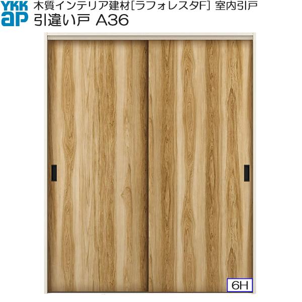 YKKAP室内引戸 引違い戸(2枚建) 普及タイプ A36 ケーシング枠:[幅1643mm×高2033mm]