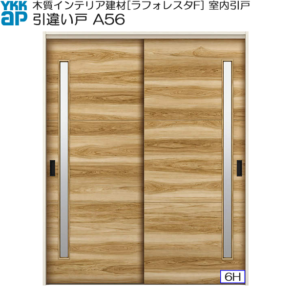 YKKAP室内引戸 引違い戸(2枚建) 中級タイプ A56 ケーシング枠:[幅1643mm×高2033mm]