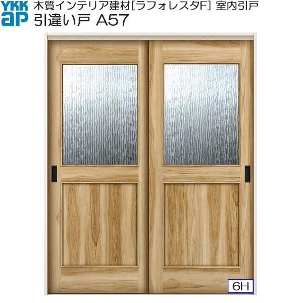YKKAP室内引戸 引違い戸(2枚建) 高級タイプ A57 ケーシング枠:[幅1643mm×高2033mm]