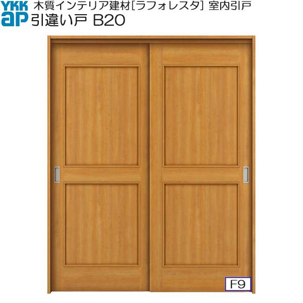 YKKAP室内引戸 引違い戸(2枚建) 中級タイプ B20 ケーシング枠:[幅1643mm×高2033mm]