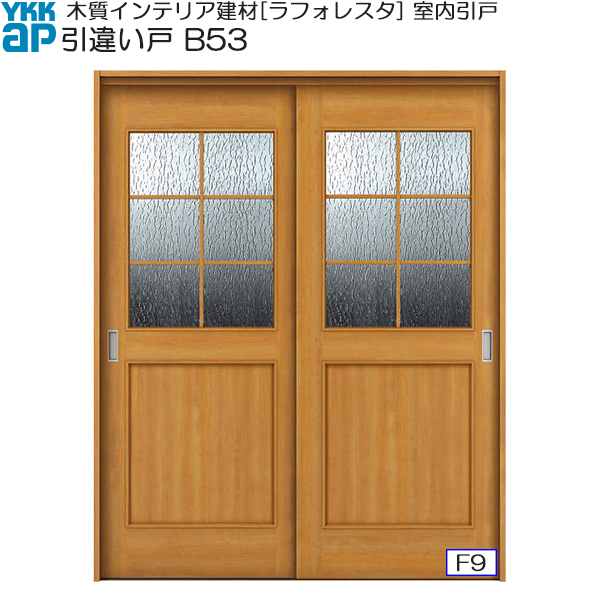 YKKAP室内引戸 引違い戸(2枚建) 高級タイプ B53 ケーシング枠:[幅1823mm×高2033mm]