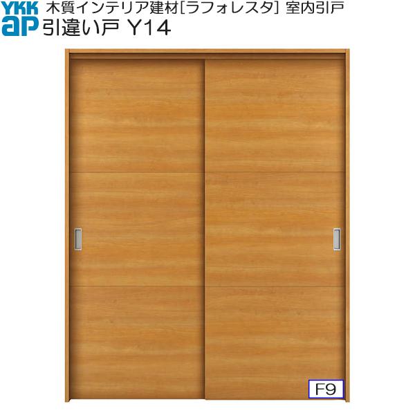 YKKAP室内引戸 引違い戸(2枚建) 普及タイプ Y14 ノンケーシング枠:[幅1643mm×高2033mm]