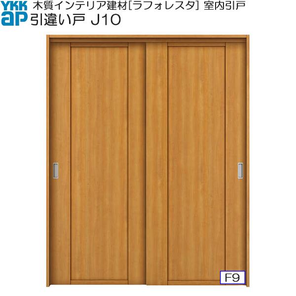 YKKAP室内引戸 引違い戸(2枚建) 中級タイプ J10 ノンケーシング枠:[幅1643mm×高2033mm]