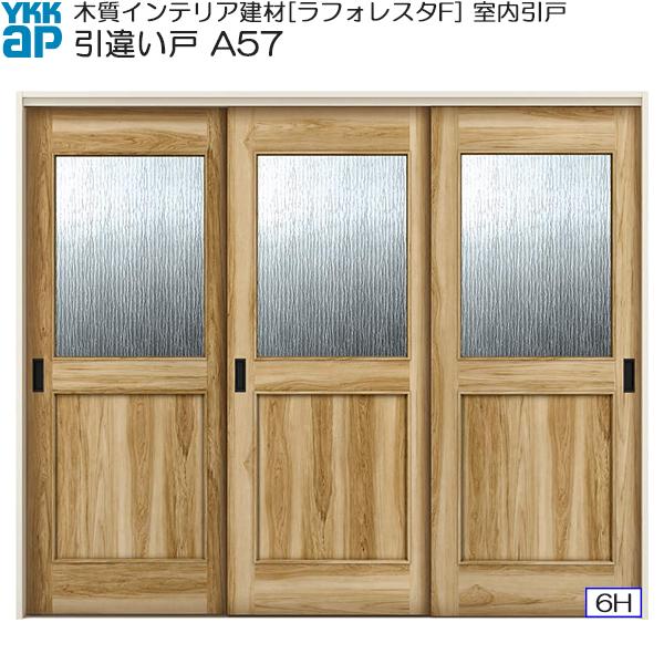 YKKAP室内引戸 引違い戸(3枚建) 高級タイプ A57 ケーシング枠:[幅2433mm×高2033mm]