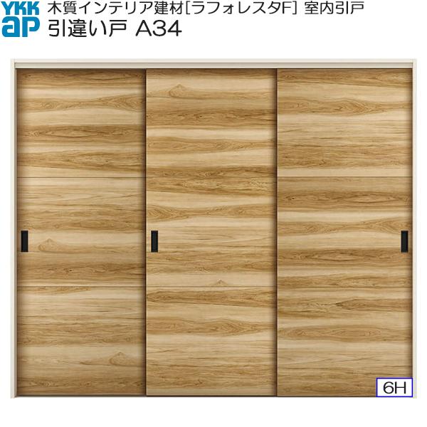 YKKAP室内引戸 引違い戸(3枚建) 普及タイプ A34 ノンケーシング枠:[幅2433mm×高2033mm]
