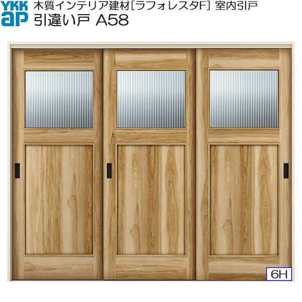 YKKAP室内引戸 引違い戸(3枚建) 高級タイプ A58 ノンケーシング枠:[幅2433mm×高2033mm]