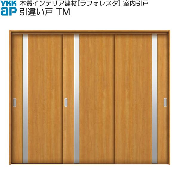 YKKAP室内引戸 引違い戸(3枚建) 高級タイプ TM ノンケーシング枠:[幅2433mm×高2033mm]