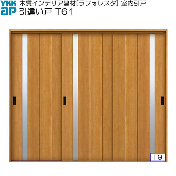 YKKAP室内引戸 引違い戸(3枚建) 高級タイプ T61 ケーシング枠:[幅2433mm×高2033mm]