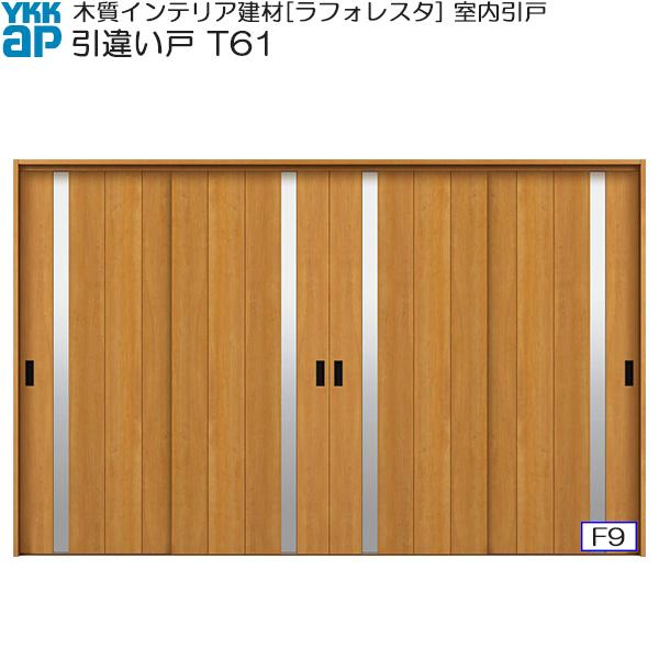 YKKAP室内引戸 引違い戸(4枚建) 高級タイプ T61 ノンケーシング枠:[幅3247mm×高2033mm]